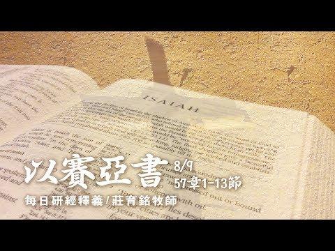 以賽亞書 – 國際讀經會臺灣總會