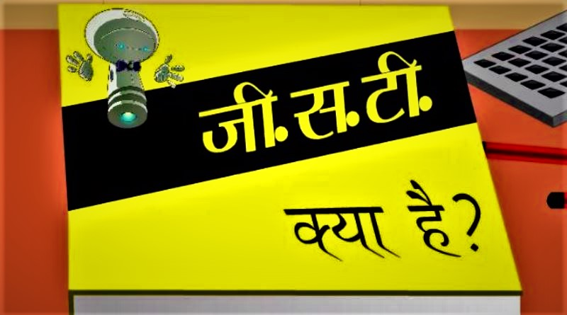 What is GST in Hindi फायदे और नुकसान पढ़ें