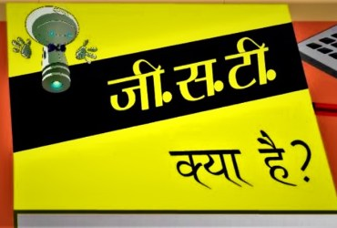 gst advantages & disadvantages in hindi