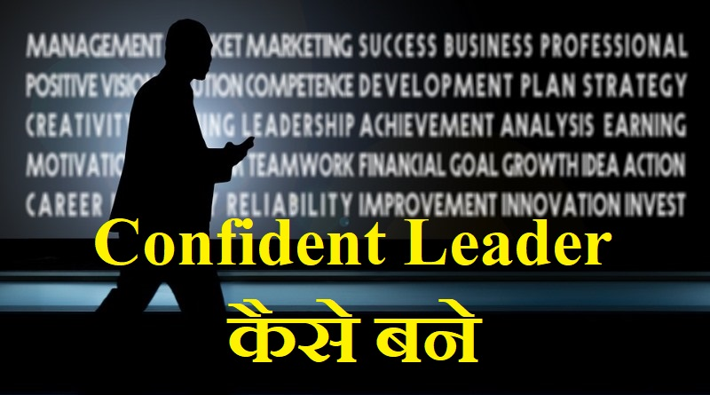 Confident Leader tips in hindi