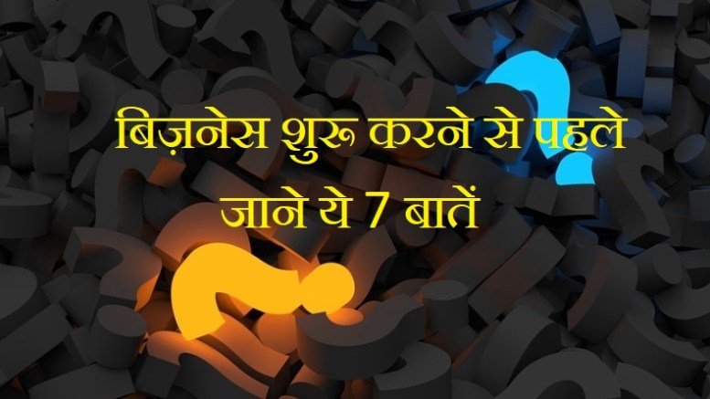 Lessons to Starting a Business in hindi