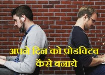 how to make productive everyday in hindi