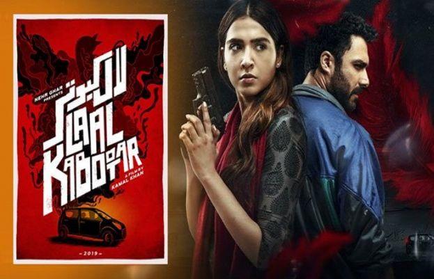 Laal Kabootar is Pakistan's entry for the Oscars