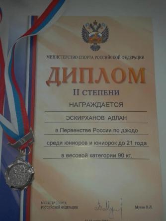 Diplome Adlan Eskirkhanov Russie Juniors 2013