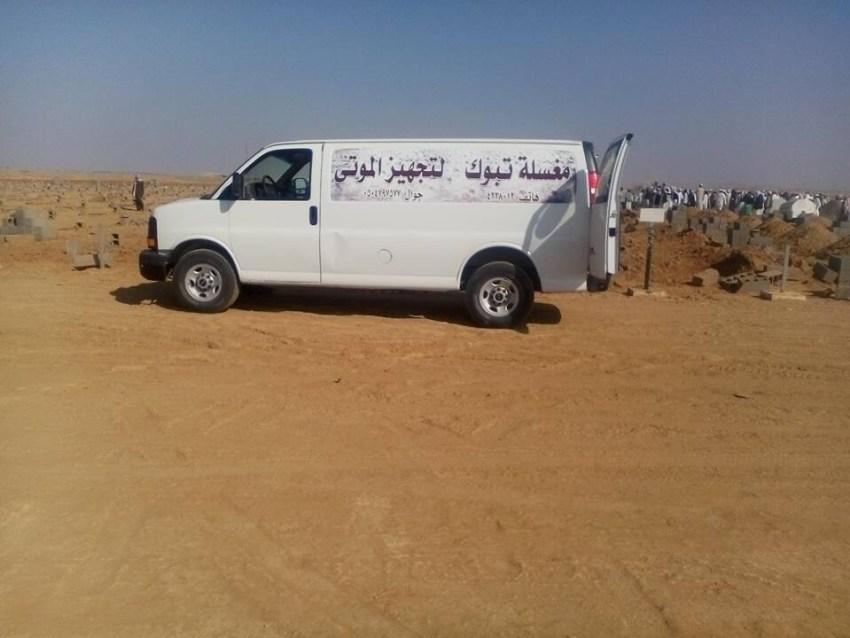 مقابر تبوك تشييع الاسرة السودانية