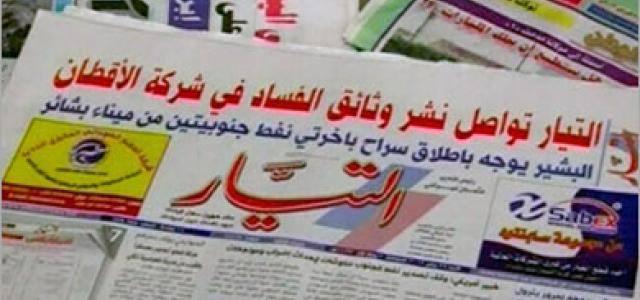 إتحاد الصحفيين يطالب السلطات بإطلاق سراح «التيار»