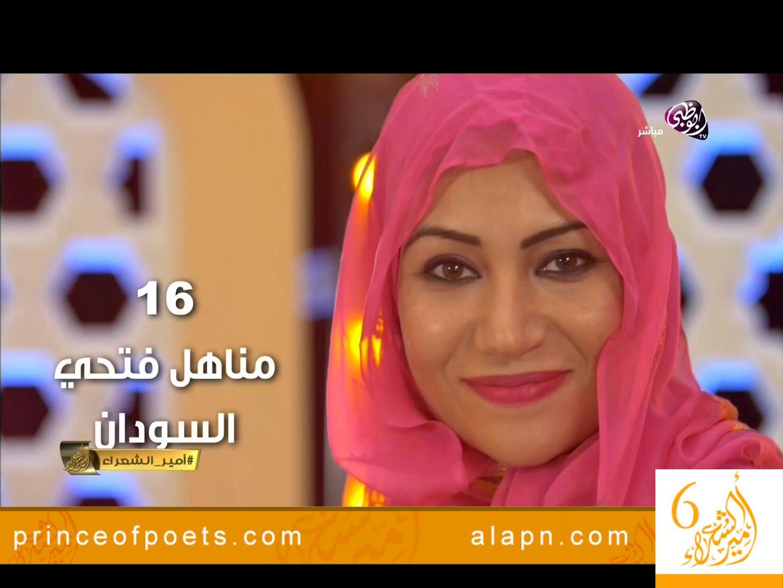 الشاعرة السودانية مناهل فتحي تتأهل للمرحلة التالية في أمير الشعراء