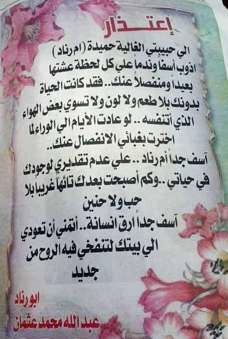 سوداني يعتذر لطليقته في ربع صفحة بصحيفة يومية واصفاً نفسه بالغباء ويدعوها للعودة إلى بيتها !!