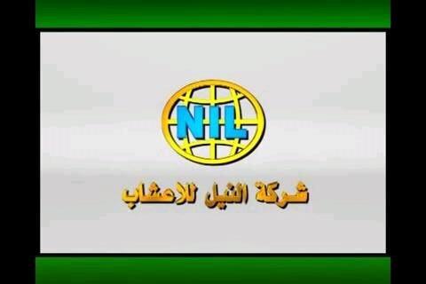"""إغلاق """" النيل للأعشاب """" بعد (24) ساعة من قرار المدعي العام"""