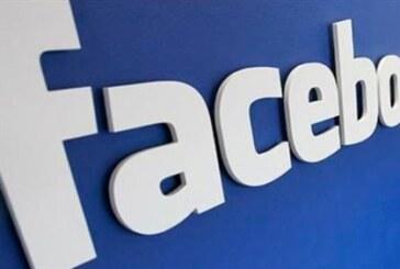 «فيس بوك» تتيح لعب كرة السلة عبر الهواتف المحمولة