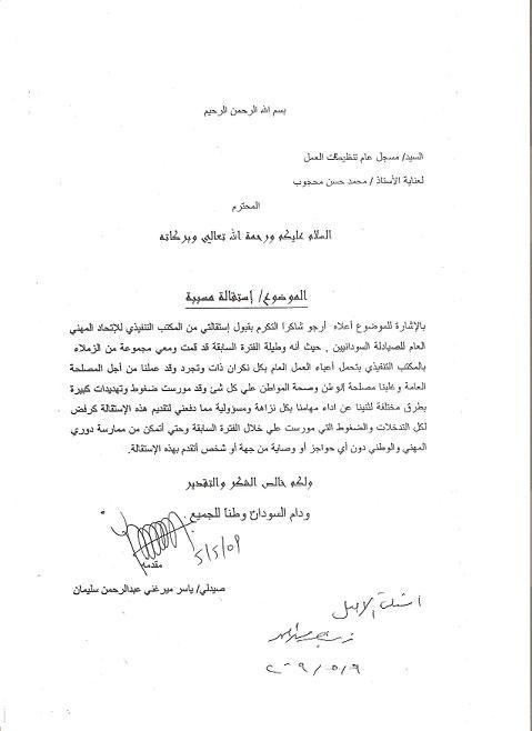 نموذج استقالة من العمل باللغة العربية