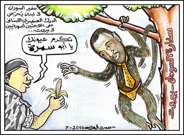 وداعا طاغية الخرطومكاريكاتير Sudaneseonline