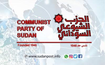 بيان جماهيري من الحزب الشيوعي .. لا لزيادة اسعار السلع الأساسية