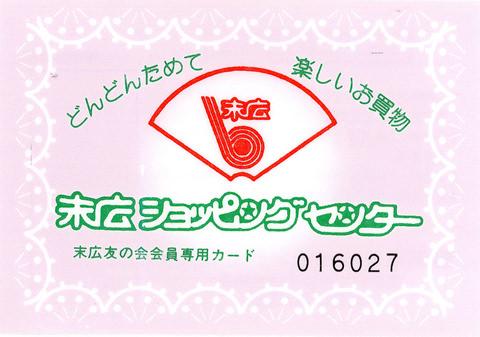 末広友の会ポイントカード