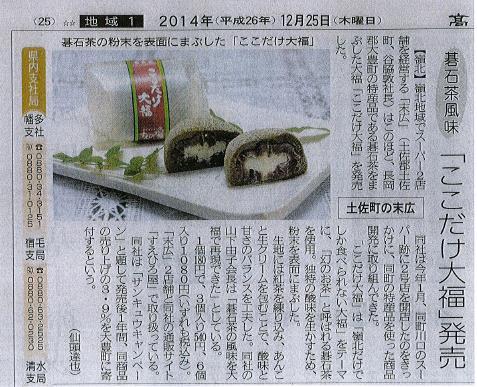 20141225ここだけ大福新聞記事