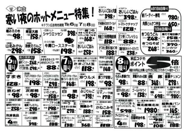 寒い夜のホットメニュー特集!!