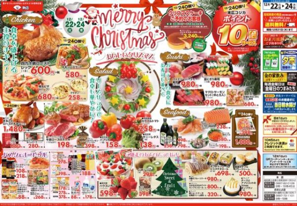 Merry Christmas!食卓を盛り上げる主役のチキン!