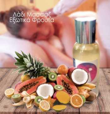 Λάδι μασάζ Εξωτικά Φρούτα 55ml (Αφροδισιακό – Αντιστρές)
