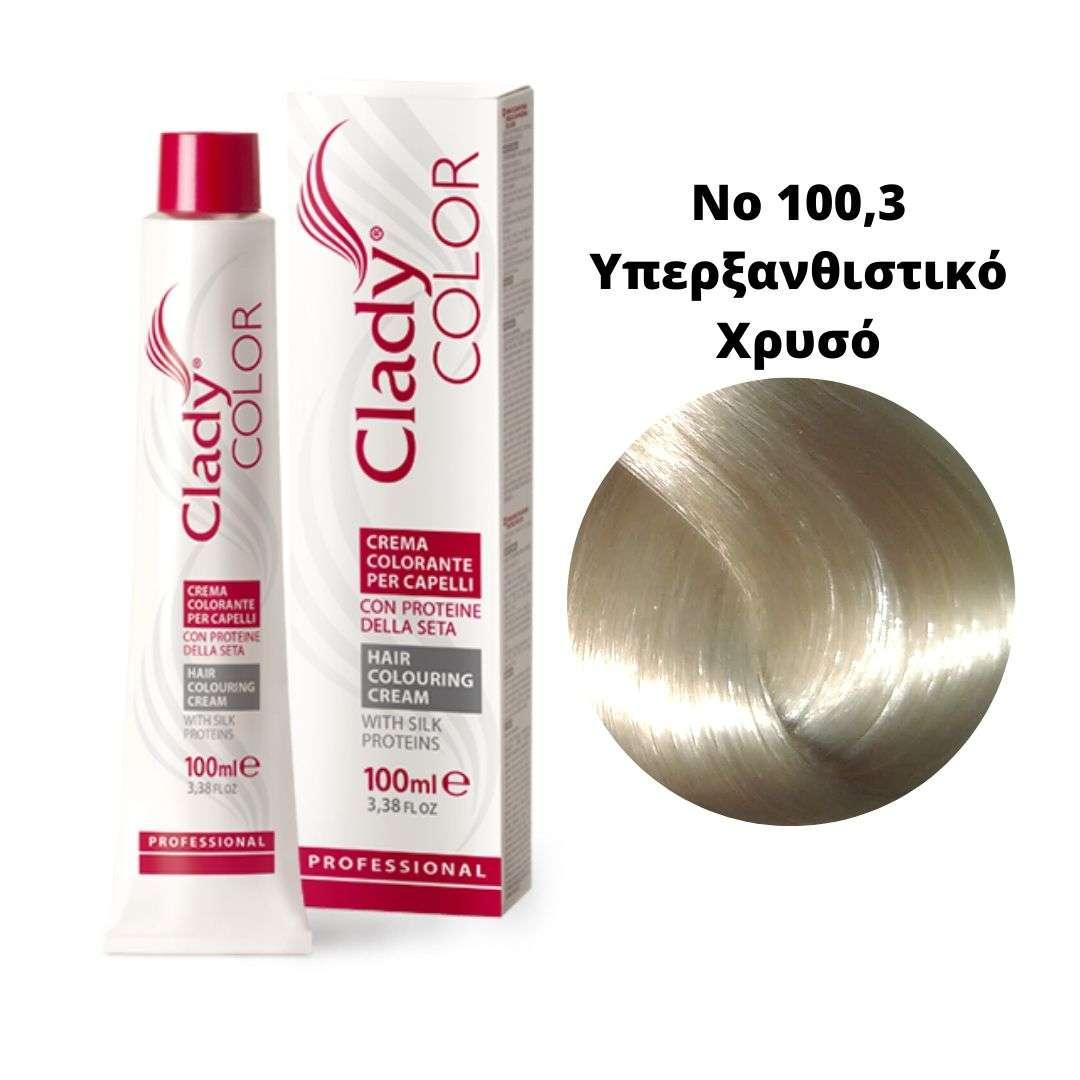 Βαφή Μαλλιών Clady Color Με Πρωτεΐνες Μεταξιού Νο 100,3 Υπερξανθιστικό Χρυσό