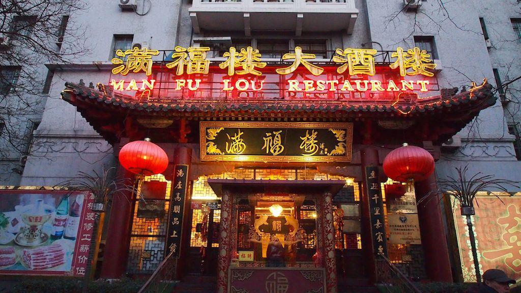 北京 | 滿福樓涮羊肉 | 三里屯