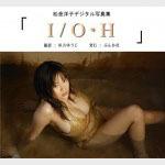 松金洋子デジタル写真集「I/O H」