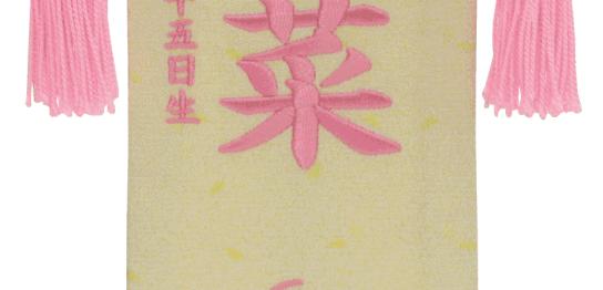 名前旗特織(特小)まり刺繍柄 菜の花色