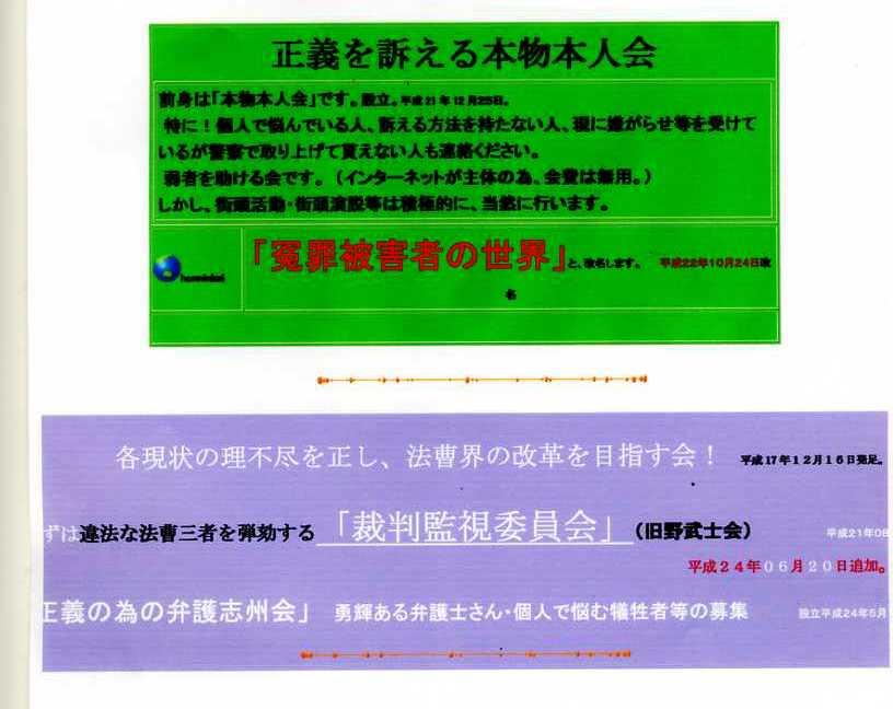 今から始まる偽裝民事裁判 原田國男の署名を求めるクズ訴訟