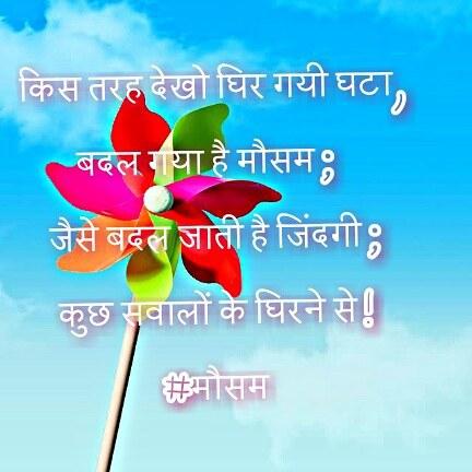 लघु हिंदी कविता