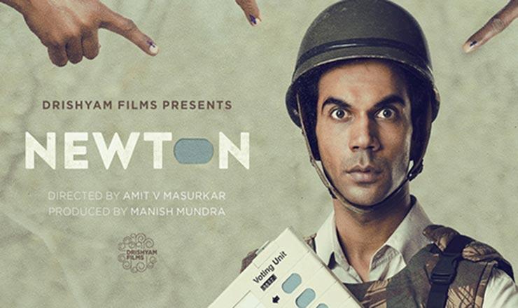 सब न्यूटन है यहाँ ; नहीं है तो बनिए न्यूटन ( Newton Movie Review )