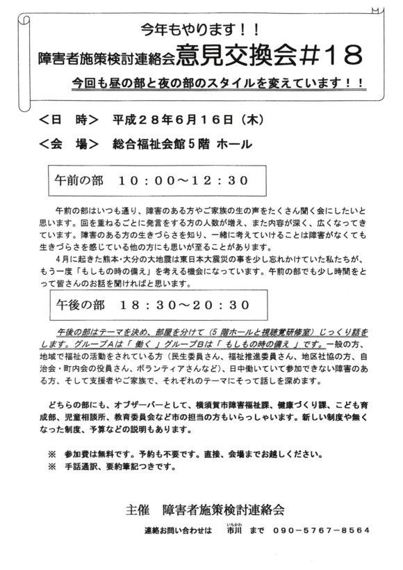 障害者施策検討連絡会意見交換会#18