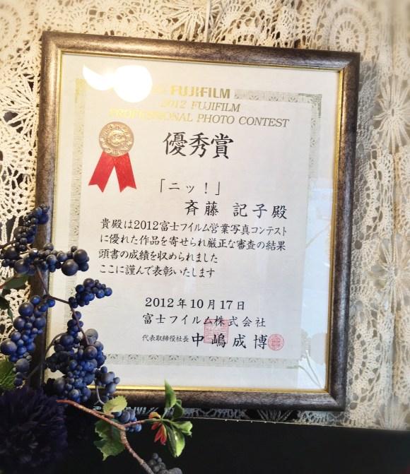 プロがプロを選ぶコンテストで、金銀銅に続く優秀賞を横須賀で初めて受賞