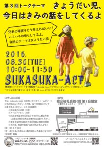 sukasuka-act.03