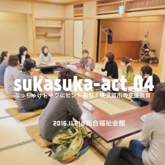 sukasuka-act.04