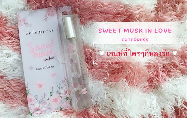Sweet must in love