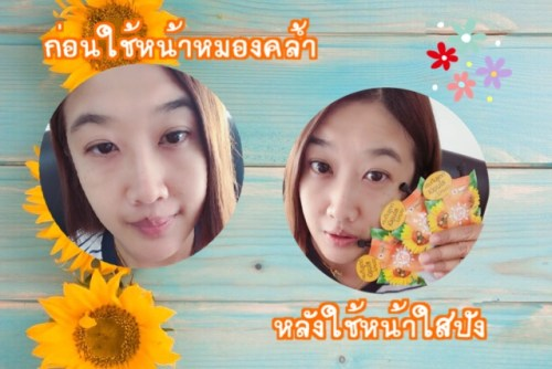 Sunflower Sunscreen Cream