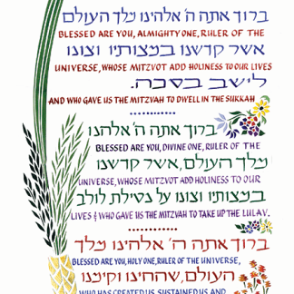 """Blessings for Sukkot"" decorative sukkah banner from The Sukkah Project®"