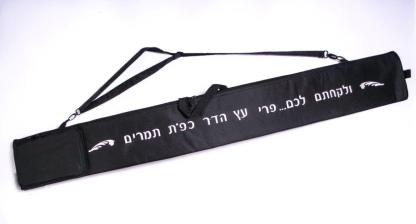 Lulav & etrog insulated carry bag for sukkot
