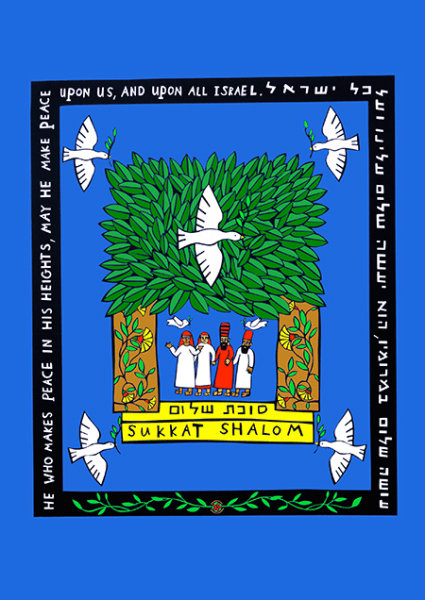 """Sukkat Shalom"" decorative sukkah banner from The Sukkah Project™"
