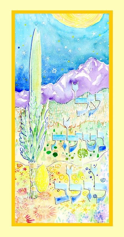 """""""Lulav Landscape"""" decorative sukkah banner from The Sukkah Project™"""