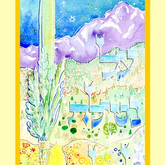 """""""Lulav Landscape"""" decorative sukkah banner from The Sukkah Project®"""