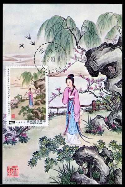 雙魚宮-數位郵票博物館