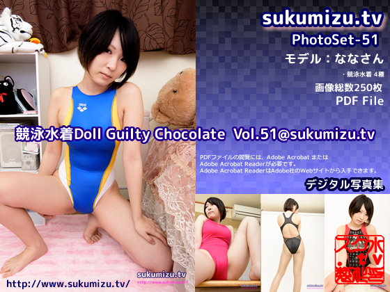 競泳水着Doll Guilty Chocolate Vol.51@sukumizu.tv