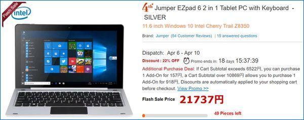 Gearbest Jumper EZpad 6 (キーボード付)