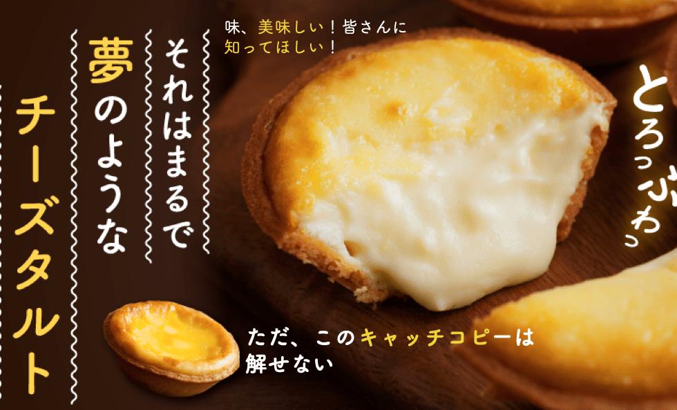 大阪土産の新定番、チーズタルトBOMMOMYをご紹介