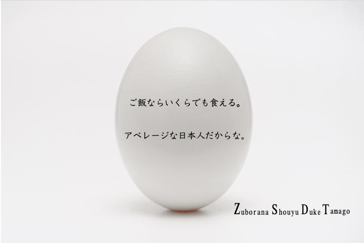 ズボラ流、簡単卵の醤油漬け(半熟)の作り方