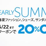 Amazonクーポン20%割引!5月22日まで!ファッションクーポンコード
