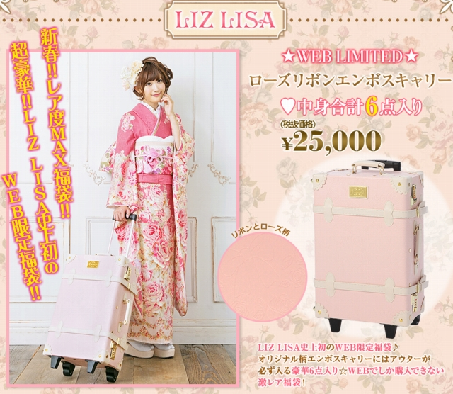 liz_lisa_happy_bag_2_25000