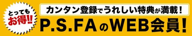 psfa_web