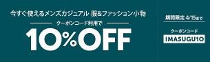 amazon_coupon_mens
