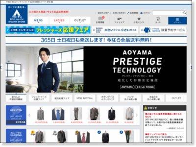 洋服の青山